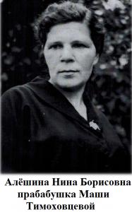 Алешина Нина Борисовна