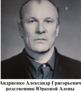 Андриенко Александр Григорьевич