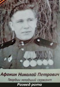 Афонин Николай ПЕтрович