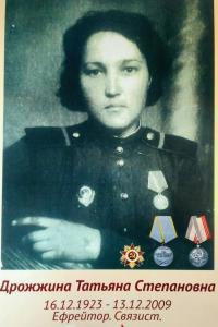 Дрожжина Татьяна Степановна
