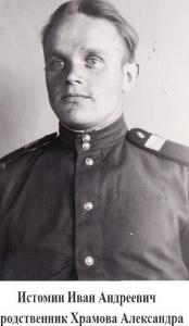 Истомин Иван Андреевич