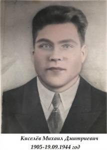 Киселев Михаил Дмитриевич