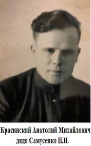 Красинский Анатолий Михайлович