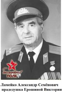 Ламейко Александр Семёнович
