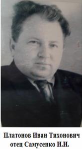Платонов Иван Тихонович