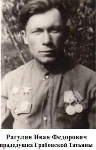 Рагулин Иван Федорович