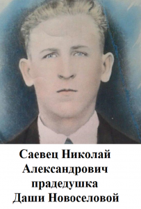 Саевец Николай Александрович