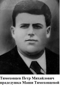 Тимоховцев Петр Михайлович